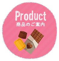 Product 商品のご案内