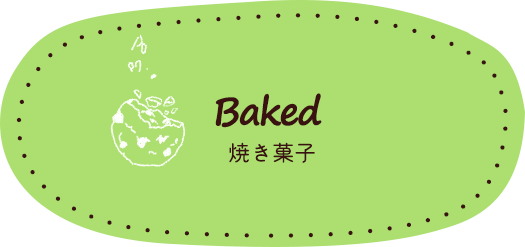 baked 焼き菓子